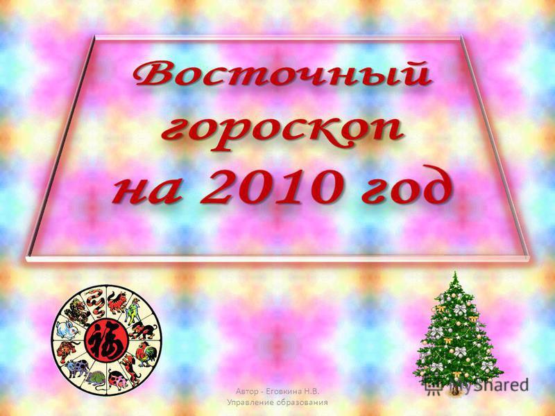 Автор - Еговкина Н.В. Управление образования