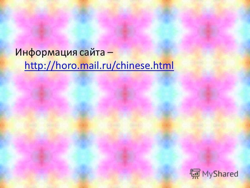 Информация сайта – http://horo.mail.ru/chinese.html http://horo.mail.ru/chinese.html