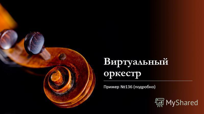 Виртуальный оркестр Пример 136 (подробно)