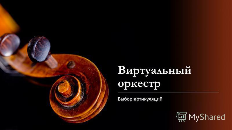 Виртуальный оркестр Выбор артикуляций