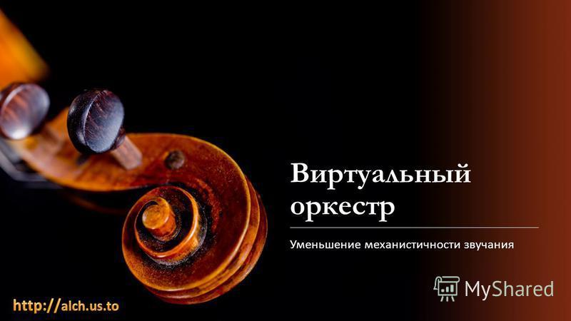 Виртуальный оркестр Уменьшение механистичности звучания