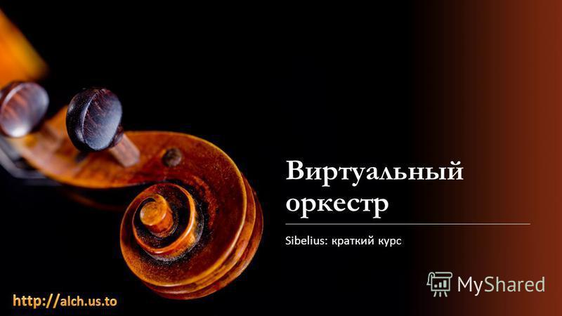 Виртуальный оркестр Sibelius: краткий курс