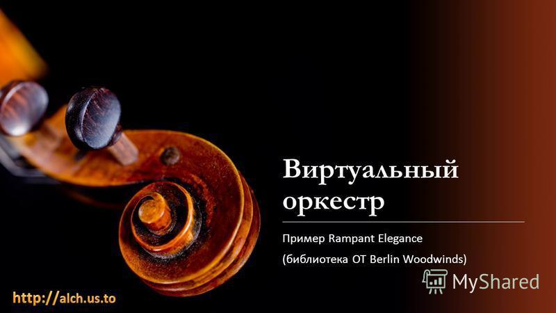 Виртуальный оркестр Пример Rampant Elegance (библиотека OT Berlin Woodwinds)