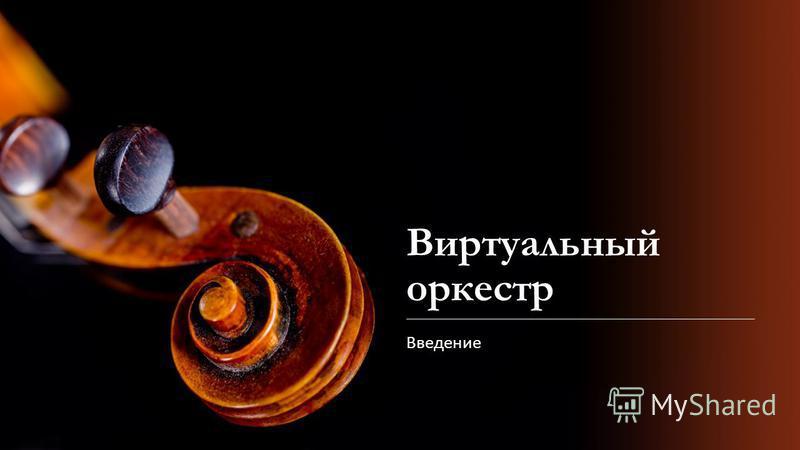 Виртуальный оркестр Введение