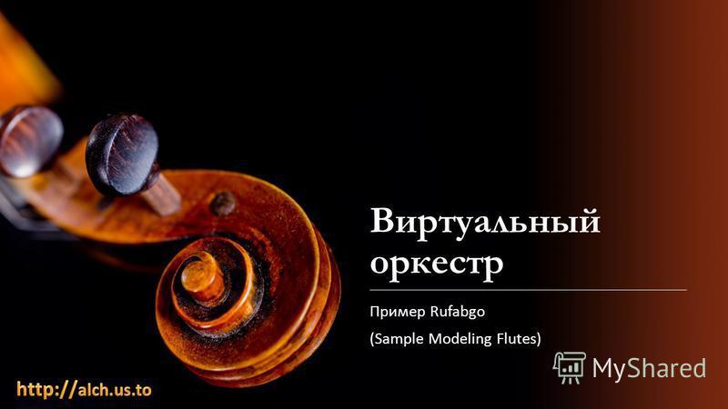 Виртуальный оркестр Пример Rufabgo (Sample Modeling Flutes)