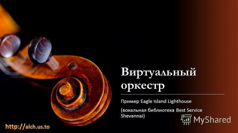 Виртуальный оркестр Пример Eagle Island Lighthouse (вокальная библиотека Best Service Shevannai)