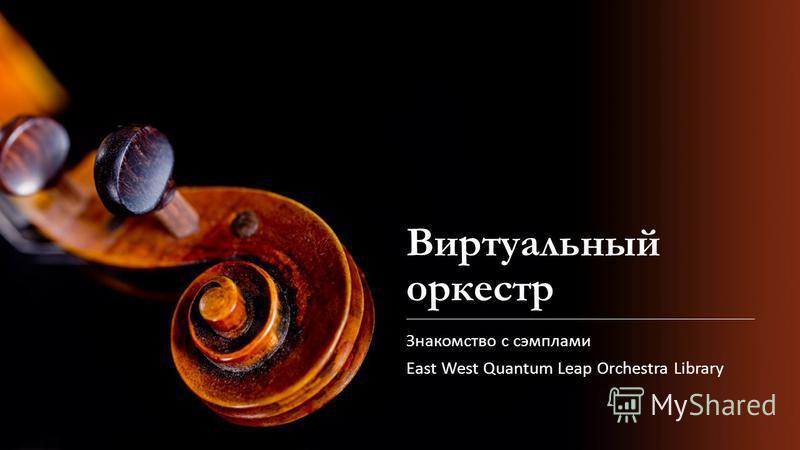 Виртуальный оркестр Знакомство c сэмплами East West Quantum Leap Orchestra Library