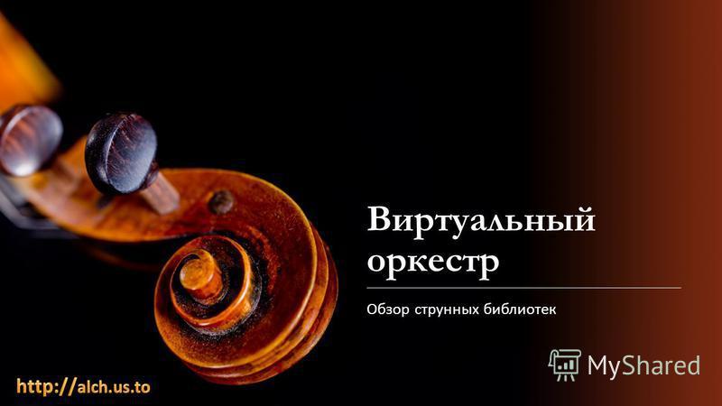 Виртуальный оркестр Обзор струнных библиотек
