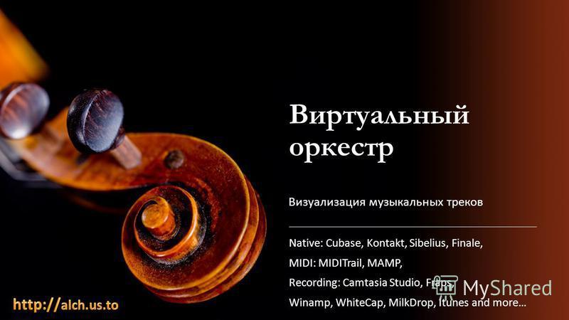 Виртуальный оркестр Native: Cubase, Kontakt, Sibelius, Finale, MIDI: MIDITrail, MAMP, Recording: Camtasia Studio, Fraps, Winamp, WhiteCap, MilkDrop, Itunes and more… Визуализация музыкальных треков