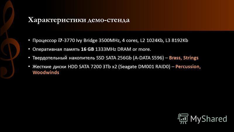 Характеристики демо-стенда Процессор i7-3770 Ivy Bridge 3500MHz, 4 cores, L2 1024Kb, L3 8192Kb Оперативная память 16 GB 1333MHz DRAM or more. Твердотельный накопитель SSD SATA 256Gb (A-DATA S596) – Brass, Strings Жесткие диски HDD SATA 7200 3Tb x2 (S