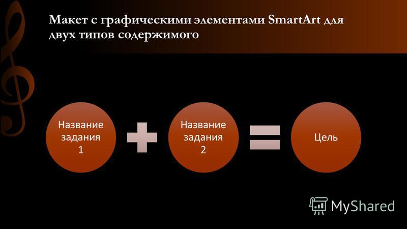 Макет с графическими элементами SmartArt для двух типов содержимого Название задания 1 Название задания 2 Цель