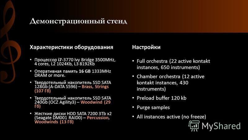 Демонстрационный стенд Характеристики оборудования Процессор i7-3770 Ivy Bridge 3500MHz, 4 cores, L2 1024Kb, L3 8192Kb Оперативная память 16 GB 1333MHz DRAM or more. Твердотельный накопитель SSD SATA 128Gb (A-DATA S596) – Brass, Strings (107 Гб) Твер