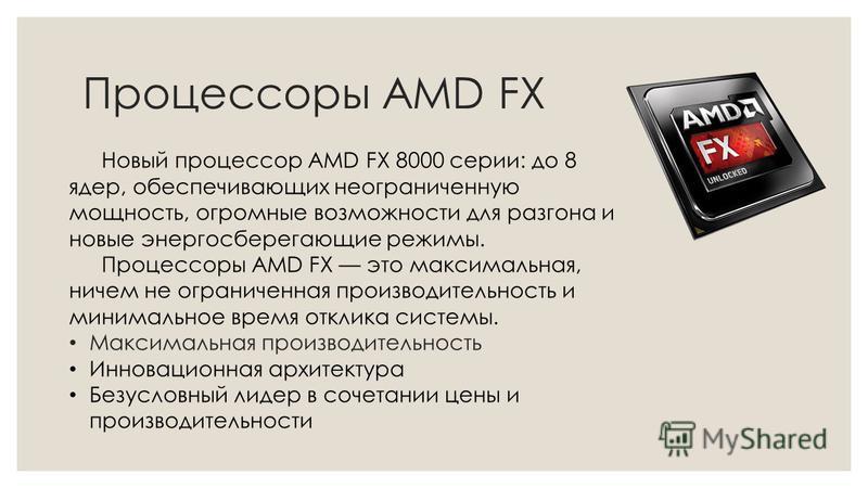 Процессоры AMD FX Новый процессор AMD FX 8000 серии: до 8 ядер, обеспечивающих неограниченную мощность, огромные возможности для разгона и новые энергосберегающие режимы. Процессоры AMD FX это максимальная, ничем не ограниченная производительность и