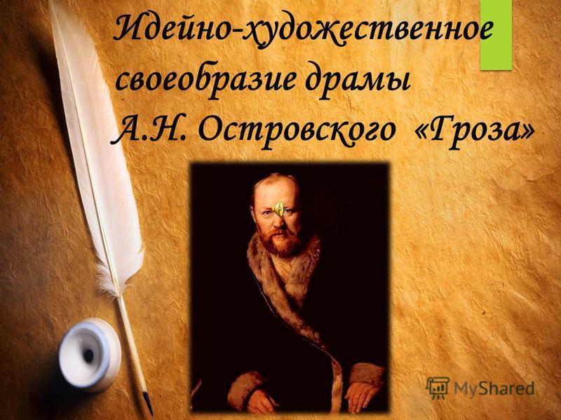 Идейно-художественное своеобразие драмы А.Н. Островского «Гроза»