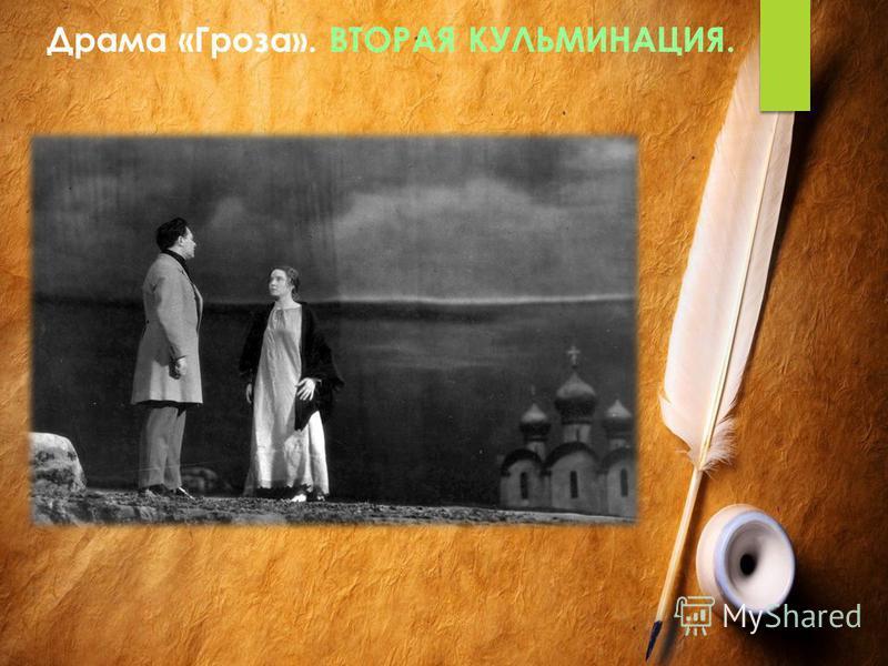 Драма «Гроза». ВТОРАЯ КУЛЬМИНАЦИЯ.