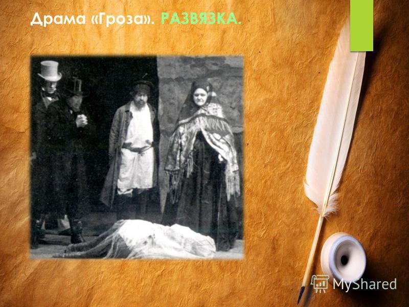 Драма «Гроза». РАЗВЯЗКА.