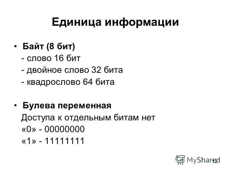 12 Единица информации Байт (8 бит) - слово 16 бит - двойное слово 32 бита - квадро слово 64 бита Булева переменная Доступа к отдельным битам нет «0» - 00000000 «1» - 11111111