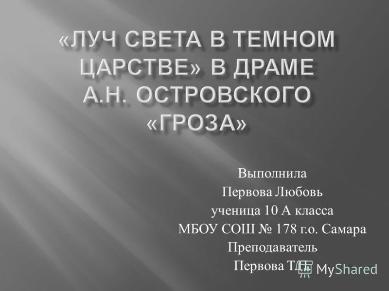Выполнила Первова Любовь ученица 10 А класса МБОУ СОШ 178 г. о. Самара Преподаватель Первова Т. П.