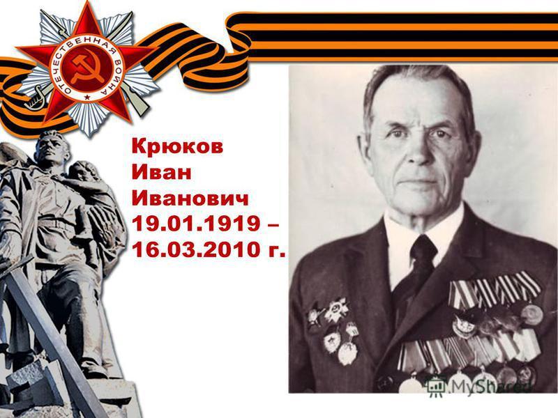 Крюков Иван Иванович 19.01.1919 – 16.03.2010 г.