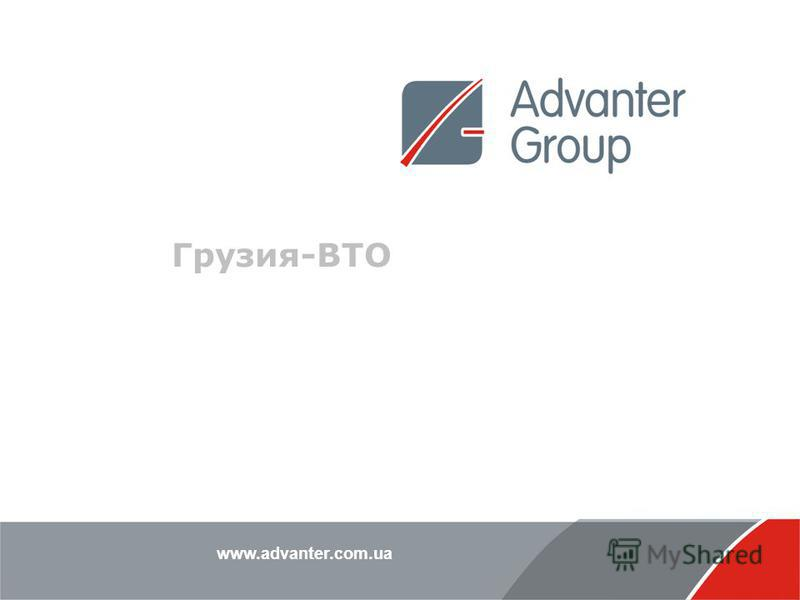 www.advanter.com.ua Грузия-ВТО