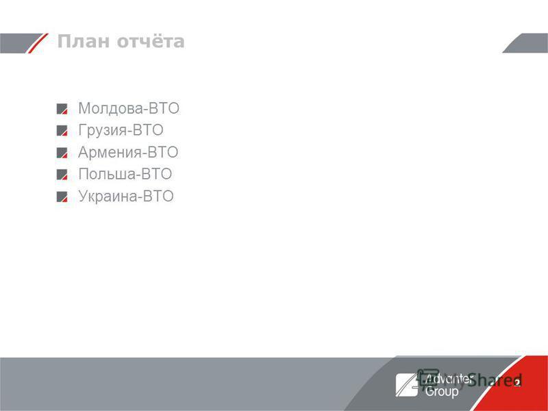 2 План отчёта Молдова-ВТО Грузия-ВТО Армения-ВТО Польша-ВТО Украина-ВТО