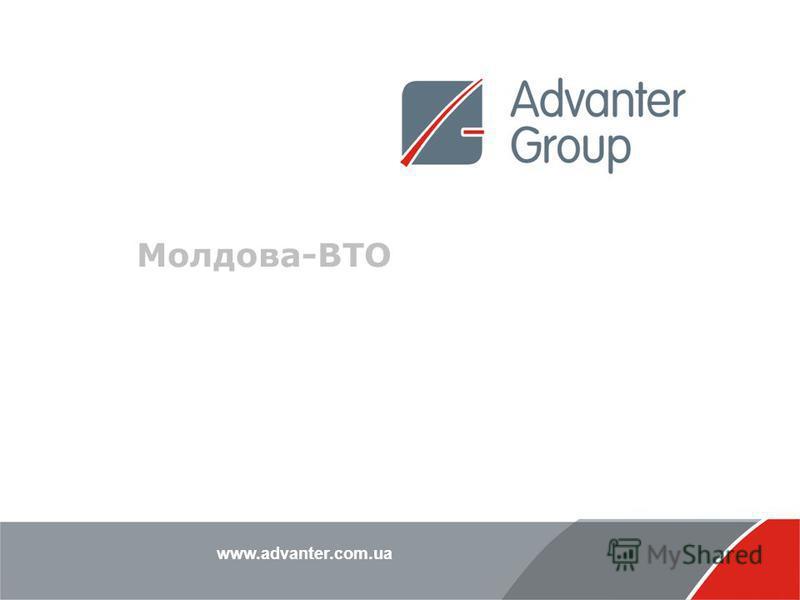 www.advanter.com.ua Молдова-ВТО