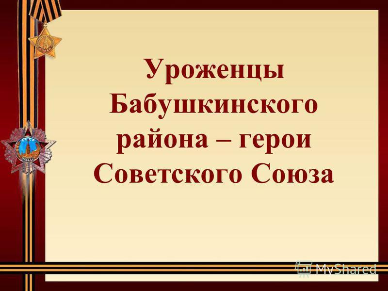 Уроженцы Бабушкинского района – герои Советского Союза