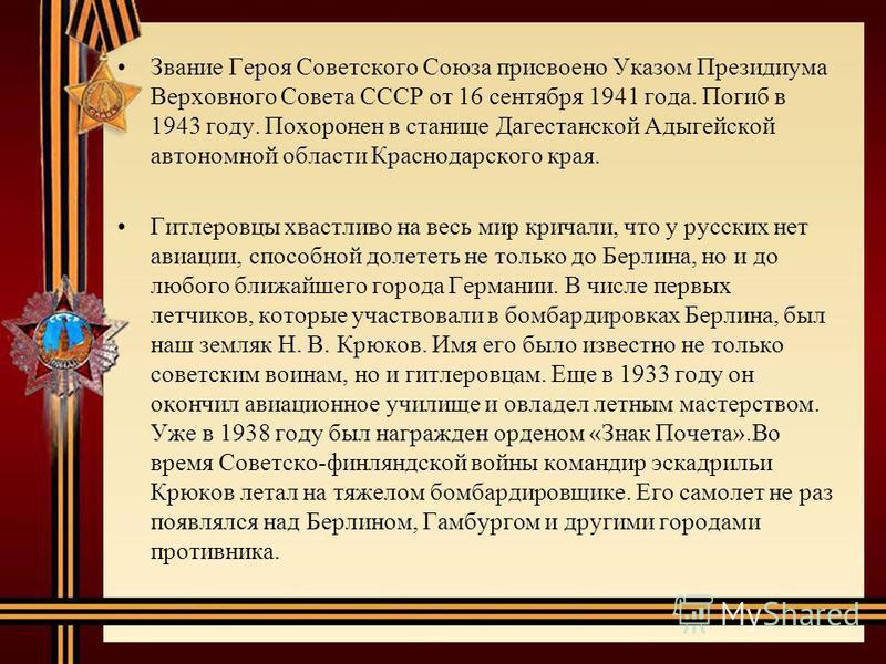 Звание Героя Советского Союза присвоено Указом Президиума Верховного Совета СССР от 16 сентября 1941 года. Погиб в 1943 году. Похоронен в станице Дагестанской Адыгейской автономной области Краснодарского края. Гитлеровцы хвастливо на весь мир кричали