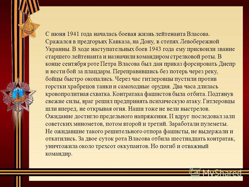 С июня 1941 года началась боевая жизнь лейтенанта Власова. Сражался в предгорьях Кавказа, на Дону, в степях Левобережной Украины. В ходе наступательных боев 1943 года ему присвоили звание старшего лейтенанта и назначили командиром стрелковой роты. В