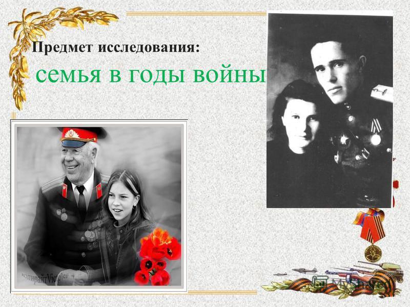 Предмет исследования: семья в годы войны