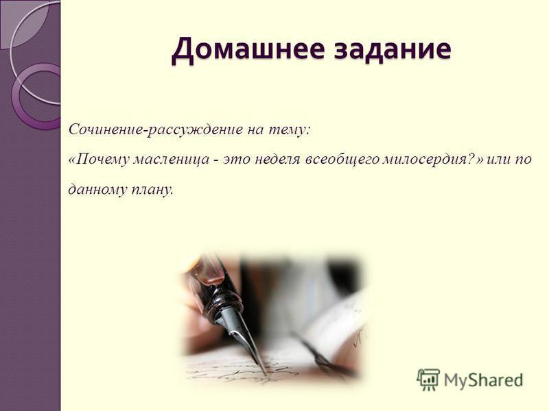 Домашнее задание Сочинение-рассуждение на тему: «Почему масленица - это неделя всеобщего милосердия?» или по данному плану.