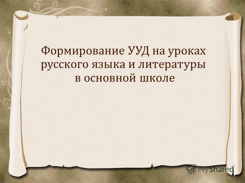 Формирование УУД на уроках русского языка и литературы в основной школе