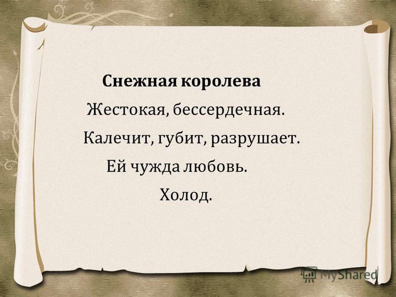 Снежная королева Жестокая, бессердечная. Калечит, губит, разрушает. Ей чужда любовь. Холод.