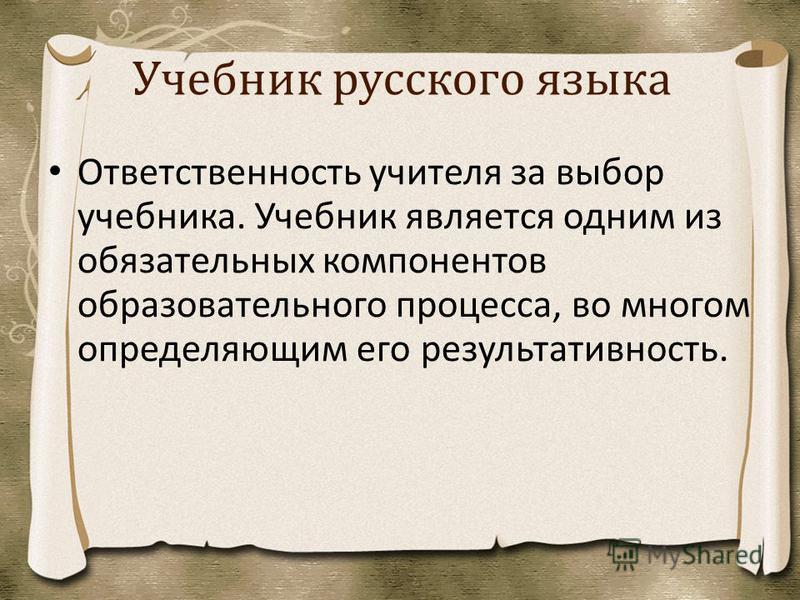 Учебник русского языка Ответственность учителя за выбор учебника. Учебник является одним из обязательных компонентов образовательного процесса, во многом определяющим его результативность.