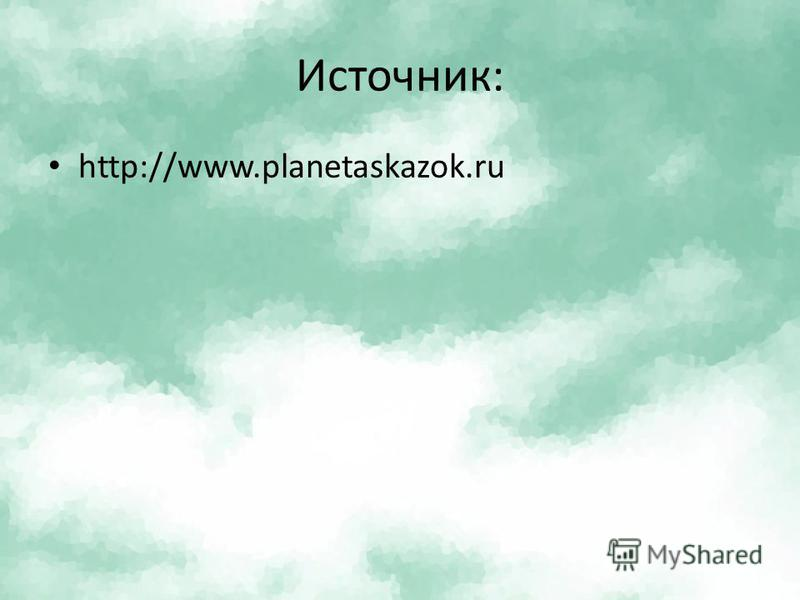 Источник: http://www.planetaskazok.ru