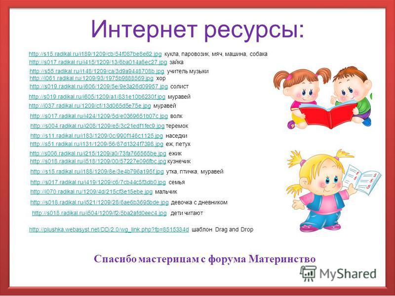 Интернет ресурсы: Спасибо мастерицам с форума Материнство http://s004.radikal.ru/i208/1209/e5/3c21edf1fec9.jpghttp://s004.radikal.ru/i208/1209/e5/3c21edf1fec9. jpg теремок http://s11.radikal.ru/i183/1209/0c/990f146c1125.jpghttp://s11.radikal.ru/i183/