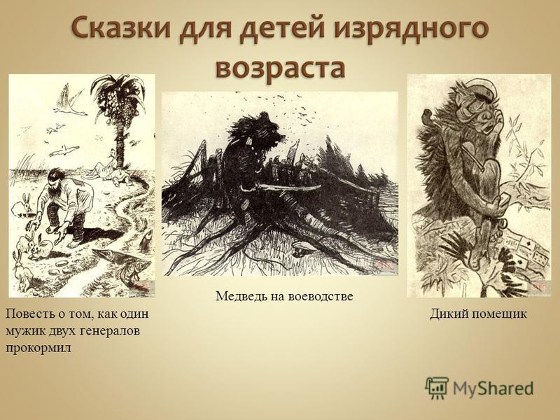 Повесть о том, как один мужик двух генералов прокормил Дикий помещик Медведь на воеводстве