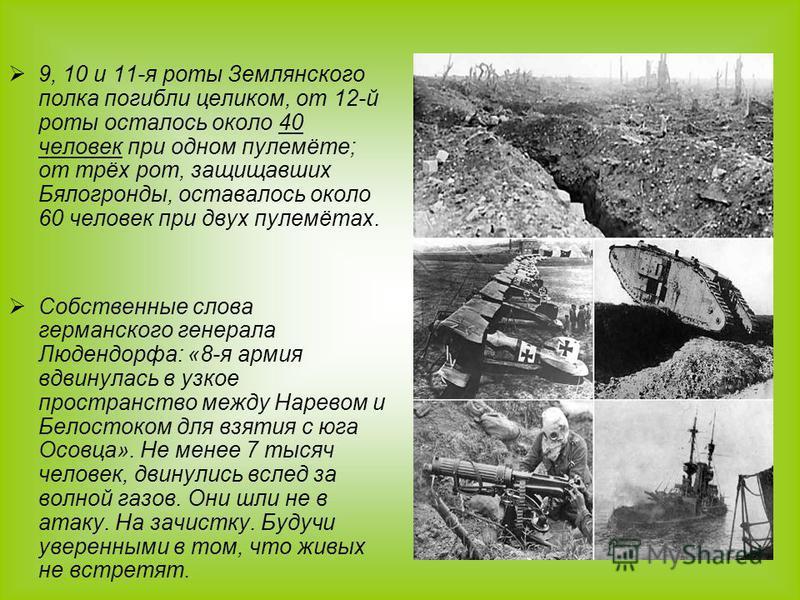 9, 10 и 11-я роты Землянского полка погибли целиком, от 12-й роты осталось около 40 человек при одном пулемёте; от трёх рот, защищавших Бялогронды, оставалось около 60 человек при двух пулемётах. Собственные слова германского генерала Людендорфа: «8-