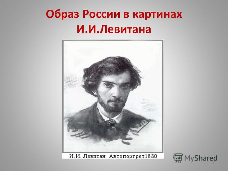 Образ России в картинах И.И.Левитана 1