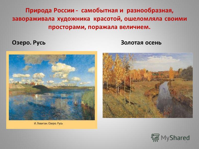 Природа России - самобытная и разнообразная, завораживала художника красотой, ошеломляла своими просторами, поражала величием. Озеро. Русь Золотая осень 4