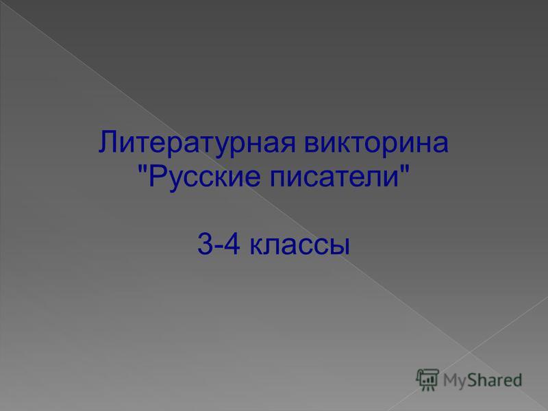 Литературная викторина Русские писатели 3-4 классы