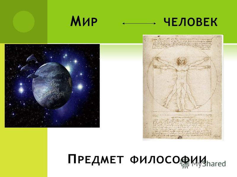 М ИР ЧЕЛОВЕК