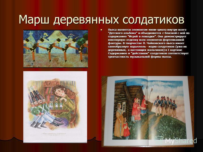 Марш деревянных солдатиков Пьеса является элементом мини-цикла внутри всего