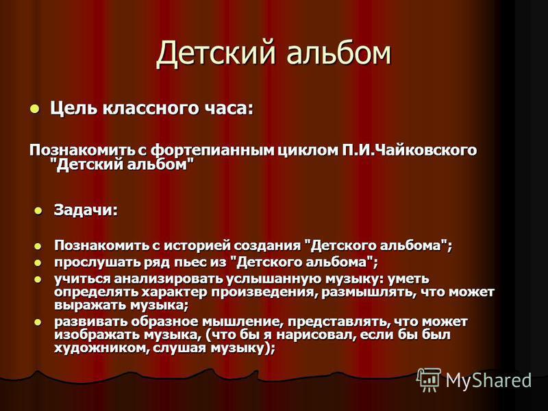 Детский альбом Цель классного часа: Цель классного часа: Познакомить с фортепианным циклом П.И.Чайковского