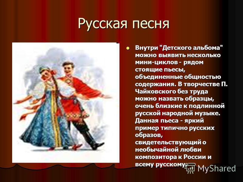 Русская песня Русская песня Внутри