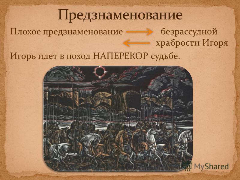 Плохое предзнаменование безрассудной храбрости Игоря Игорь идет в поход НАПЕРЕКОР судьбе.