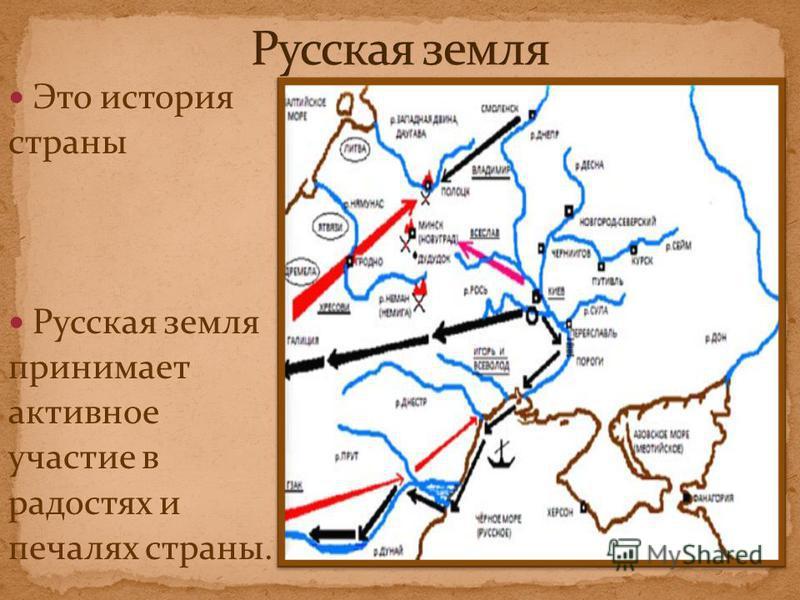 Это история страны Русская земля принимает активное участие в радостях и печалях страны.