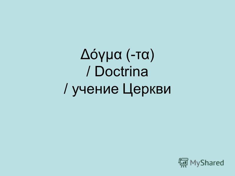 Δόγμα (-τα) / Doctrina / учение Церкви