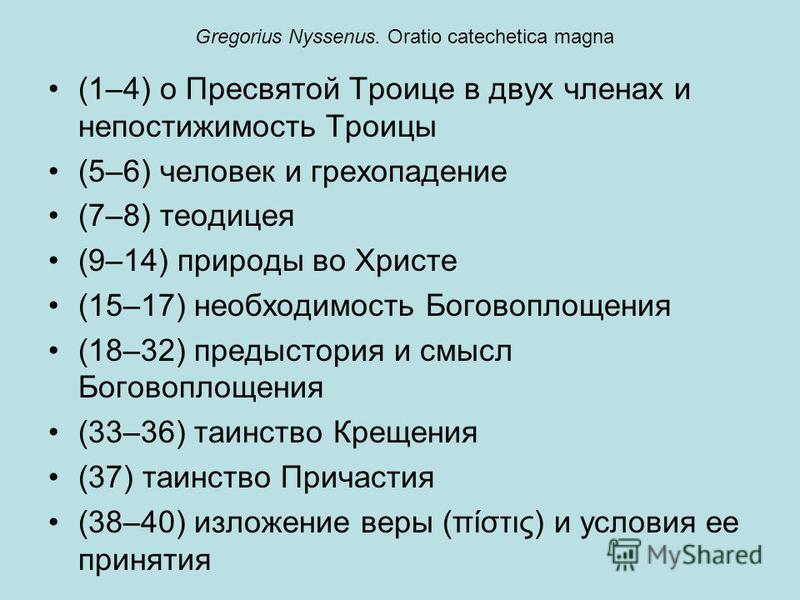 (1–4) о Пресвятой Троице в двух членах и непостижимость Троицы (5–6) человек и грехопадение (7–8) теодицея (9–14) природы во Христе (15–17) необходимость Боговоплощения (18–32) предыстория и смысл Боговоплощения (33–36) таинство Крещения (37) таинств