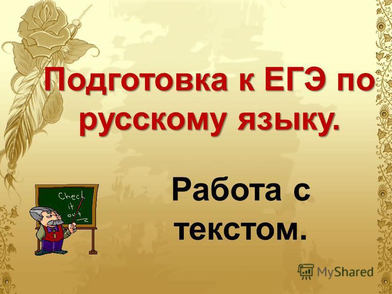 Подготовка к ЕГЭ по русскому языку. Работа с текстом.